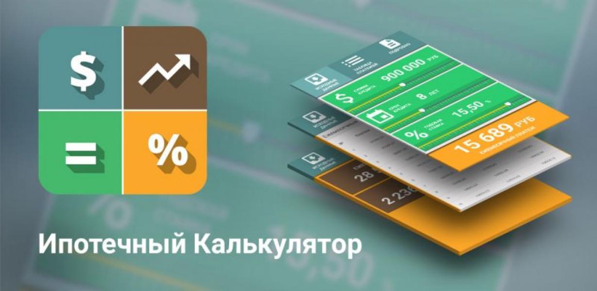 ипотека от банков онлайн калькулятор как реагировали